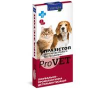 Празистоп ProVET 1 блистер (10таблеток) для кошек и собак (антигельмен..
